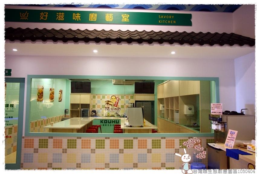 台灣雕生態創意園區1050404IMG_7103 039.JPG