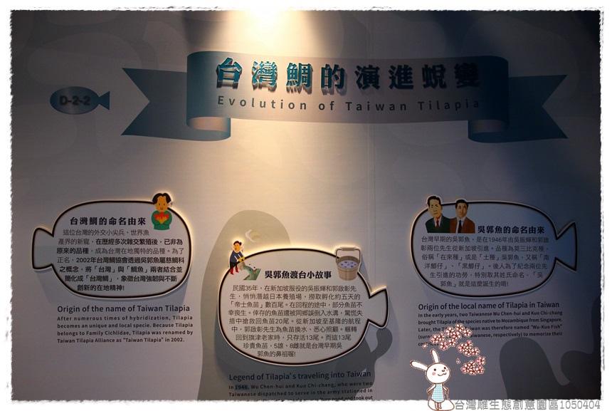 台灣雕生態創意園區1050404IMG_7135 063.JPG