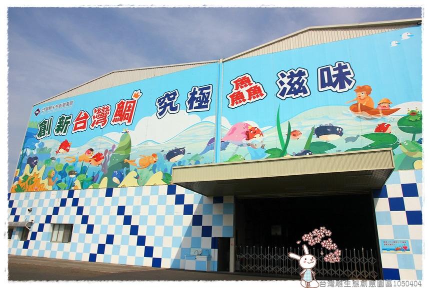 台灣雕生態創意園區1050404IMG_7140 067.JPG