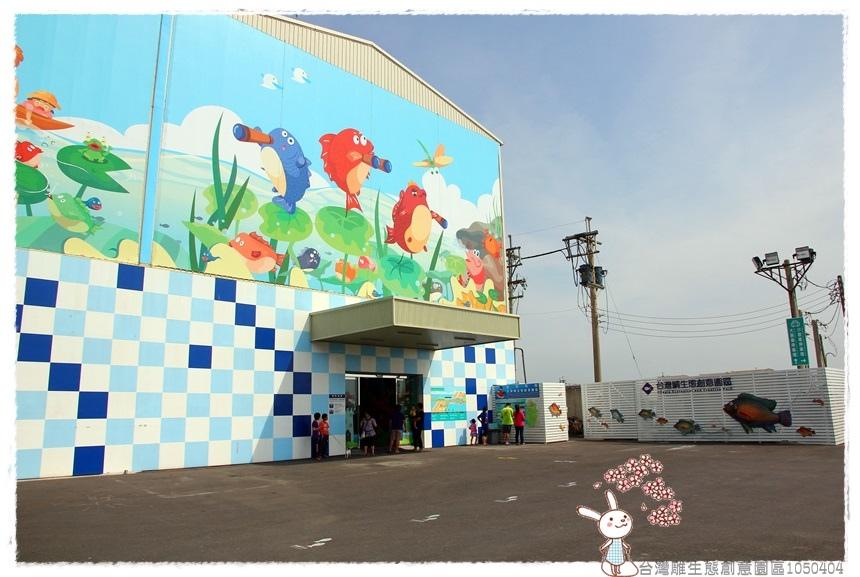 台灣雕生態創意園區1050404IMG_7141 068.JPG