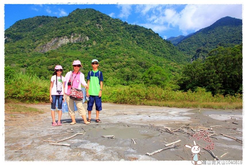羅山泥火山1040819IMG_1661 025.JPG