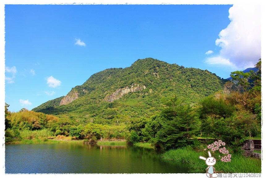 羅山泥火山1040819IMG_1670 031.JPG