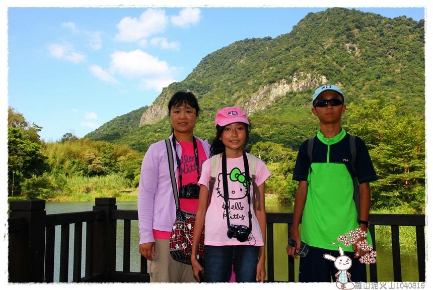 羅山泥火山1040819IMG_1671 032.JPG