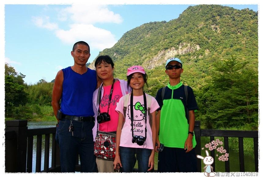 羅山泥火山1040819IMG_1673 034.JPG