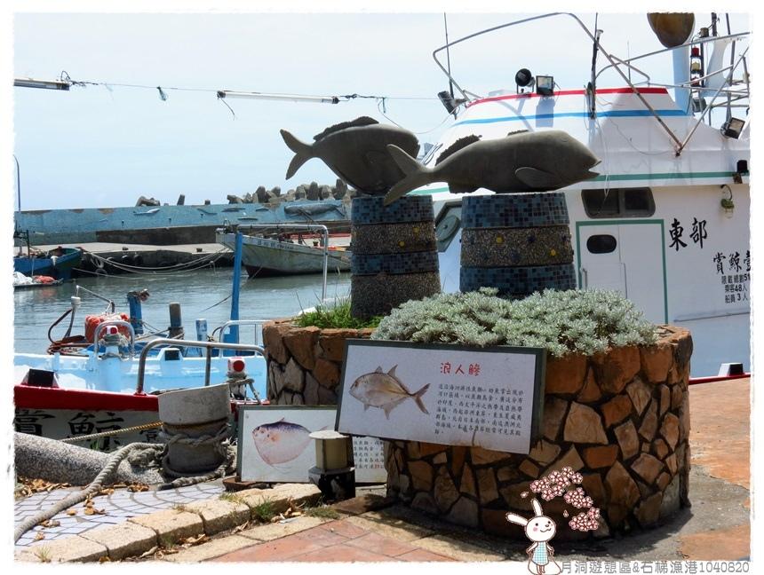月洞遊憩區&石梯漁港1040820IMG_9902.JPG