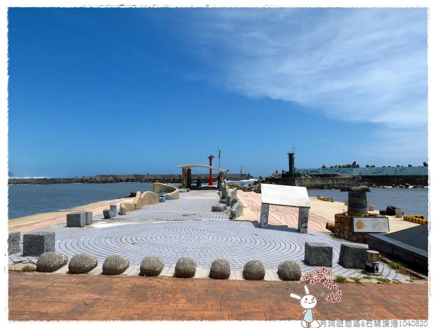 月洞遊憩區&石梯漁港1040820IMG_9911.JPG