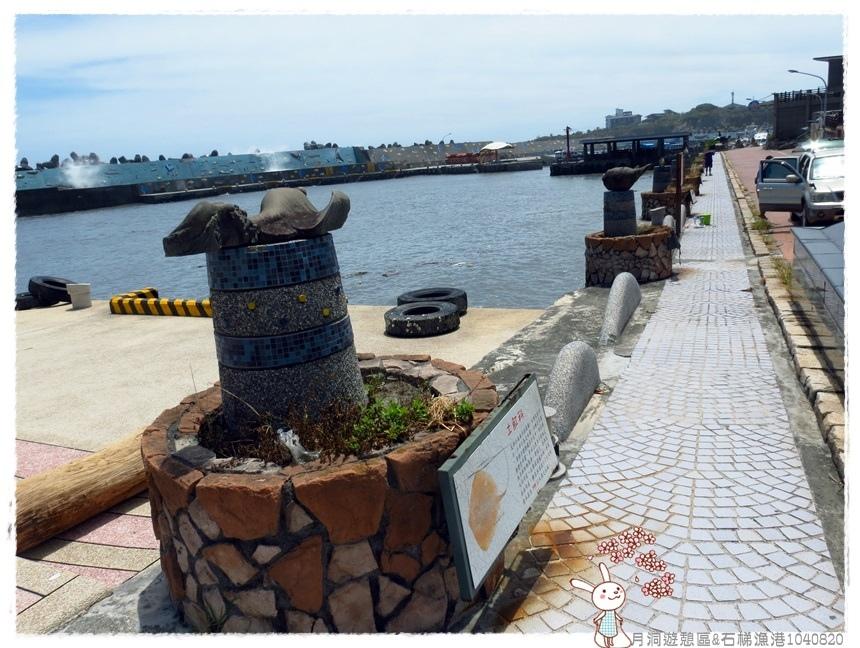 月洞遊憩區&石梯漁港1040820IMG_9912.JPG