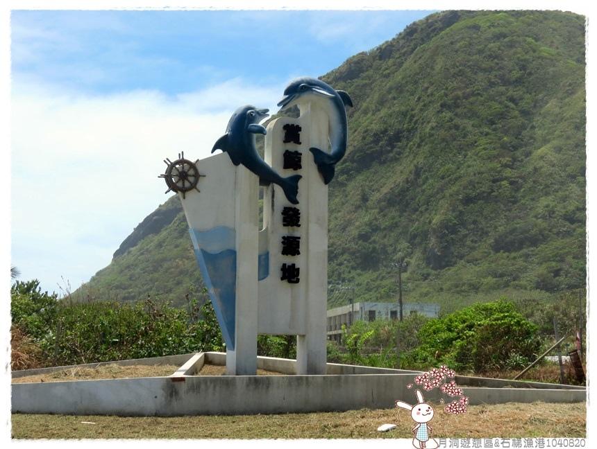 月洞遊憩區&石梯漁港1040820IMG_9917.JPG
