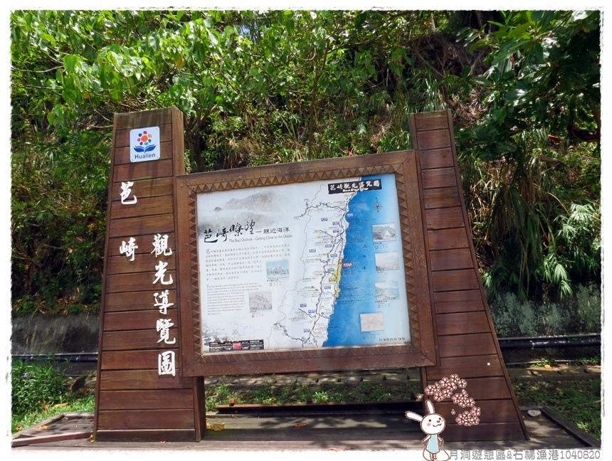 月洞遊憩區&石梯漁港1040820IMG_9918.JPG