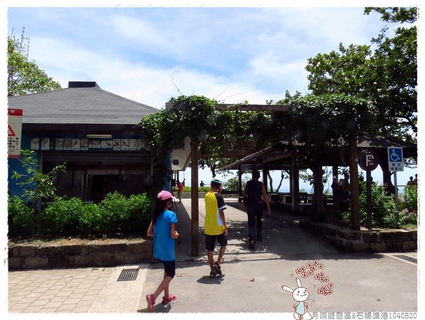月洞遊憩區&石梯漁港1040820IMG_9920.JPG