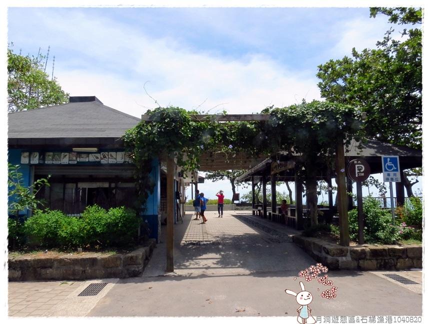 月洞遊憩區&石梯漁港1040820IMG_9938.JPG