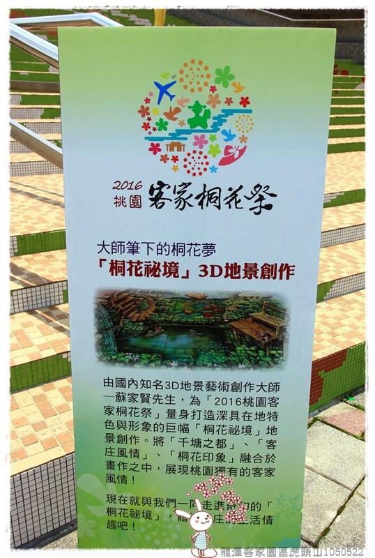 龍潭客家園區虎頭山1050522IMG_7424.JPG
