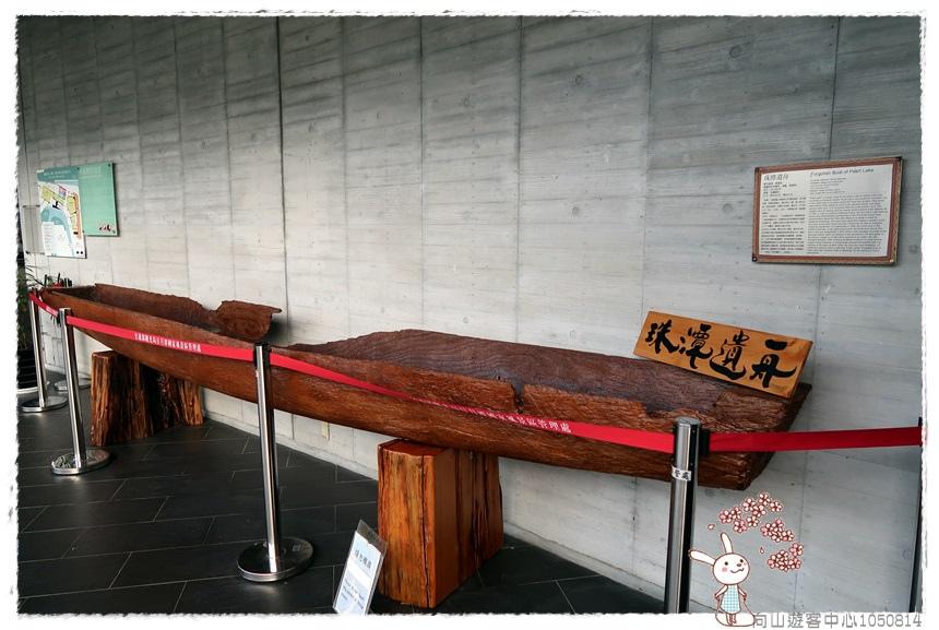 向山遊客中心1050814IMG_0244.JPG