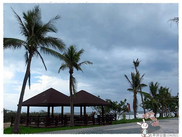 太平洋公園1040821IMG_0165.JPG