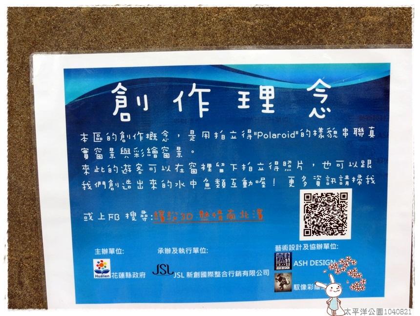 太平洋公園1040821IMG_0172.JPG