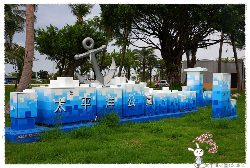 太平洋公園1040821IMG_2084.JPG