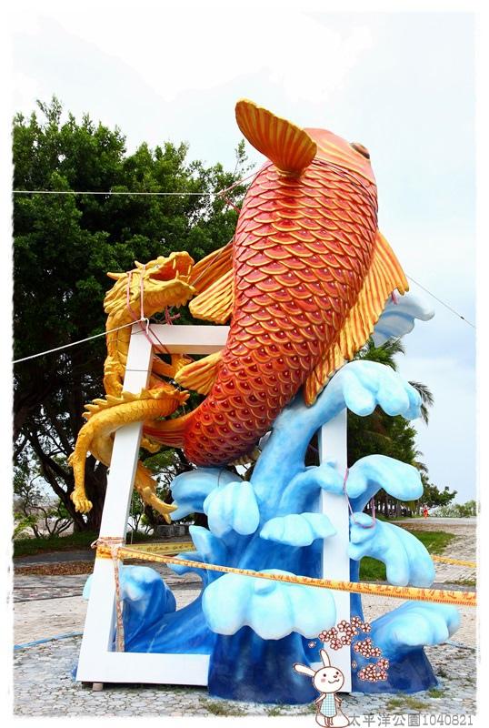 太平洋公園1040821IMG_2085.JPG