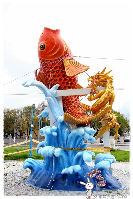 太平洋公園1040821IMG_2086.JPG