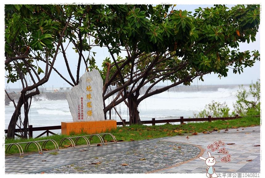 太平洋公園1040821IMG_2087.JPG