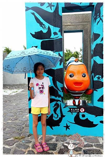 太平洋公園1040821IMG_2091.JPG