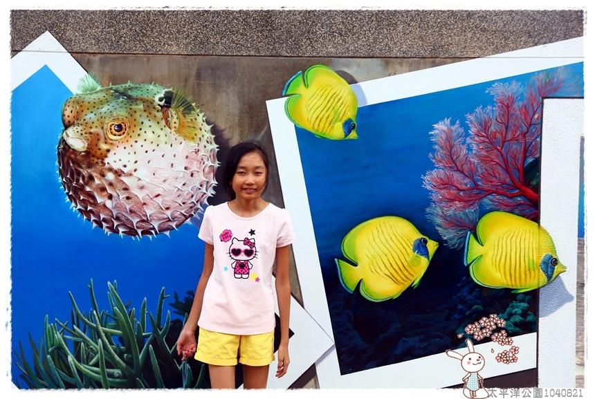 太平洋公園1040821IMG_2103.JPG