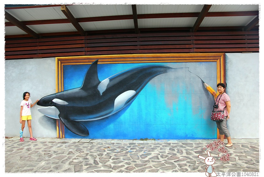 太平洋公園1040821IMG_2110.JPG