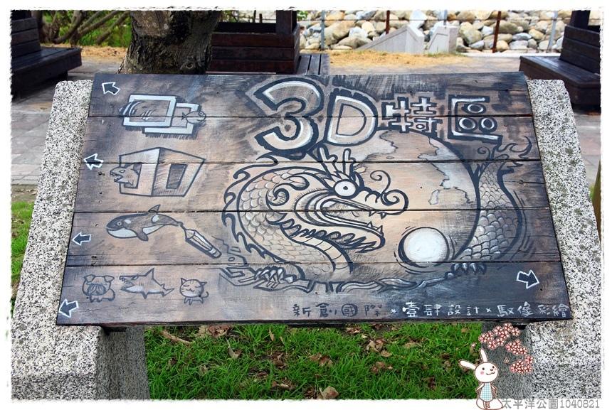 太平洋公園1040821IMG_2117.JPG