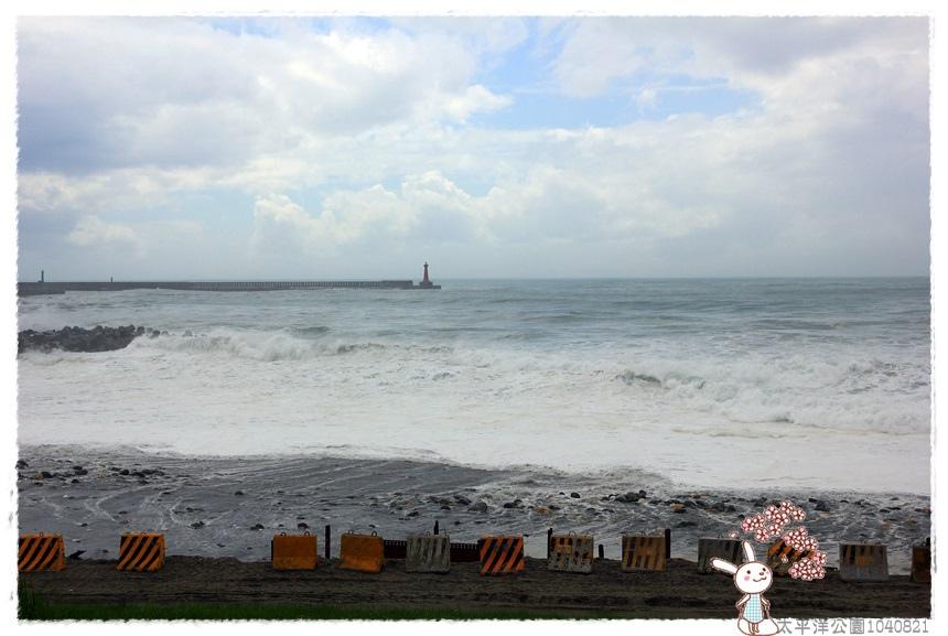 太平洋公園1040821IMG_2130.JPG