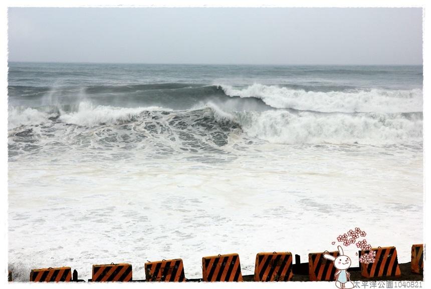 太平洋公園1040821IMG_2132.JPG
