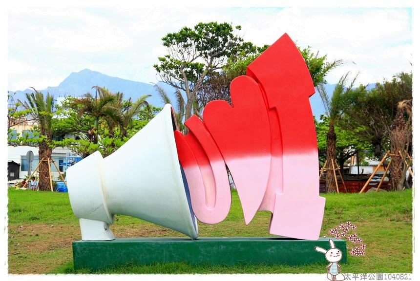 太平洋公園1040821IMG_2133.JPG