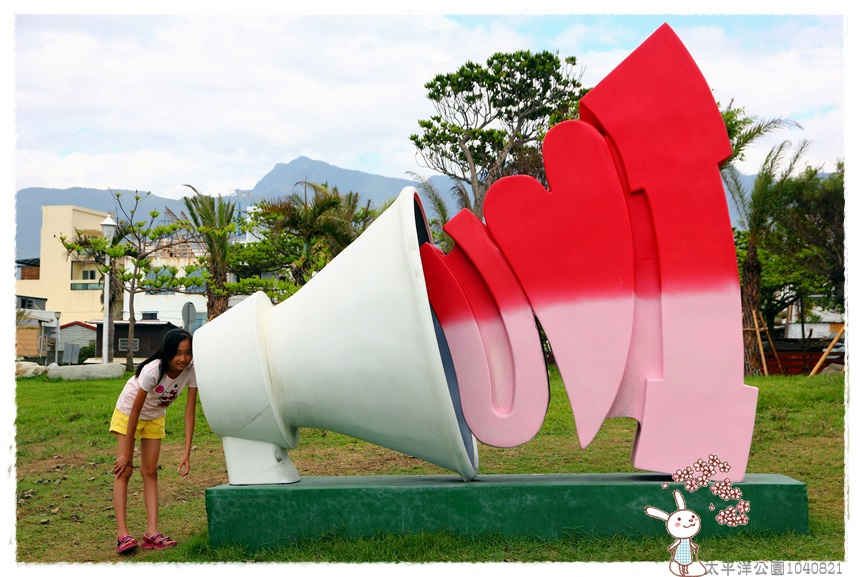 太平洋公園1040821IMG_2134.JPG