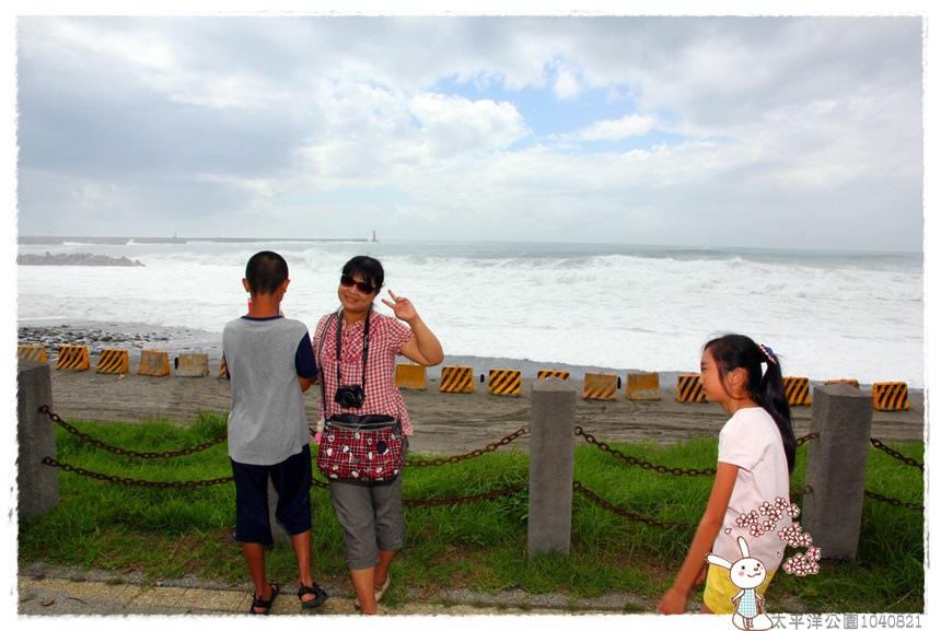 太平洋公園1040821IMG_2138.JPG
