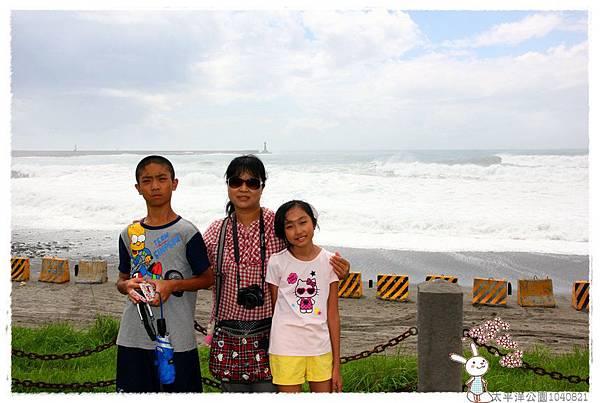 太平洋公園1040821IMG_2139.JPG