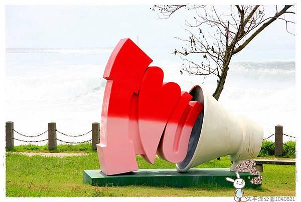 太平洋公園1040821IMG_2141.JPG