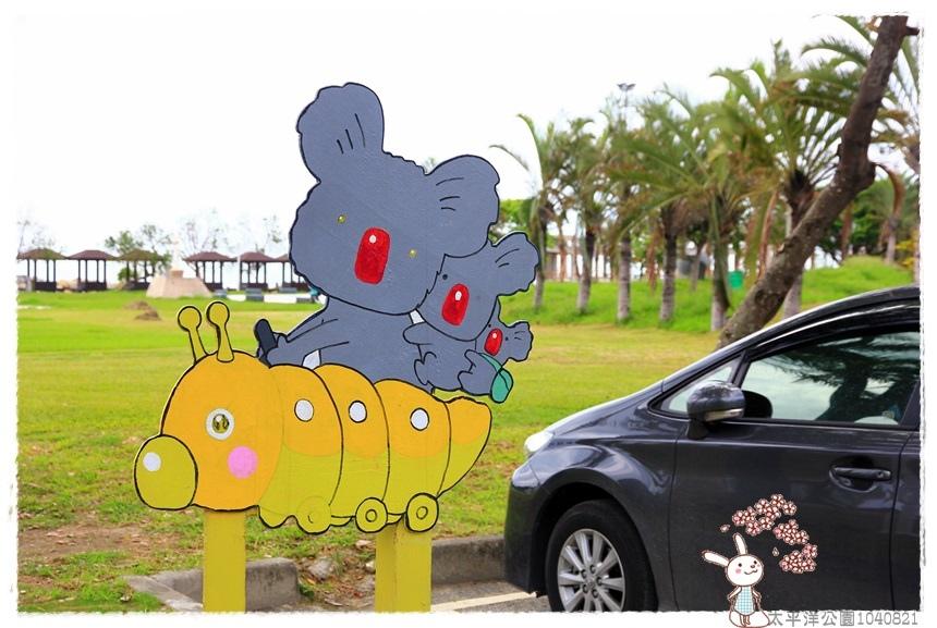 太平洋公園1040821IMG_2164.JPG
