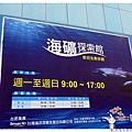 花蓮海礦探索館1040821IMG_0207 - 複製.JPG