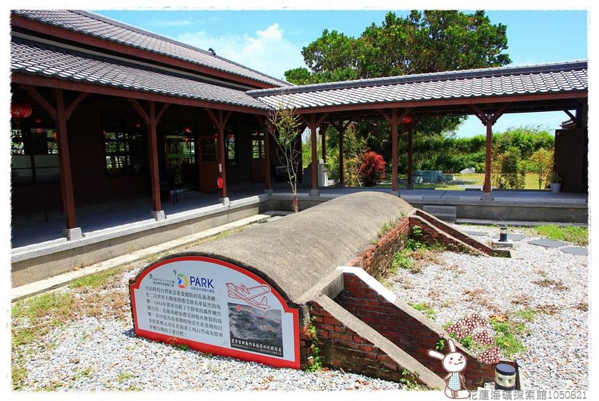 花蓮海礦探索館1040821IMG_2231.JPG