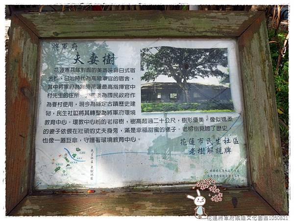 花蓮將軍府鐵道文化園區1050821IMG_0291.JPG