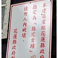 花蓮將軍府鐵道文化園區1050821IMG_0307.JPG