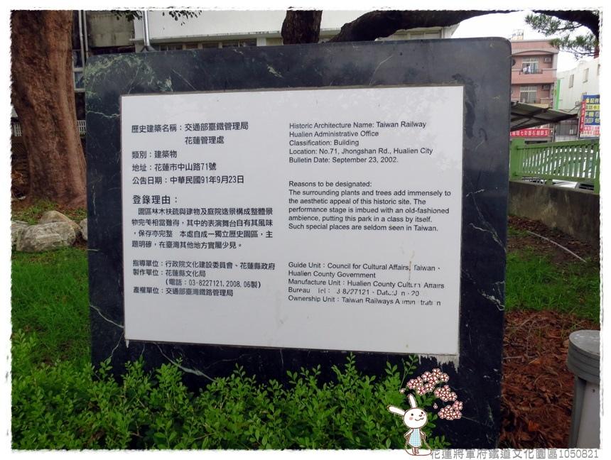花蓮將軍府鐵道文化園區1050821IMG_0325.JPG