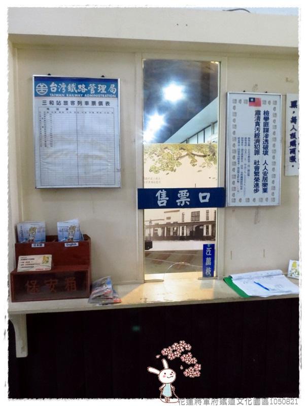花蓮將軍府鐵道文化園區1050821IMG_0336.JPG
