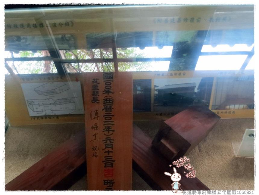 花蓮將軍府鐵道文化園區1050821IMG_0351.JPG