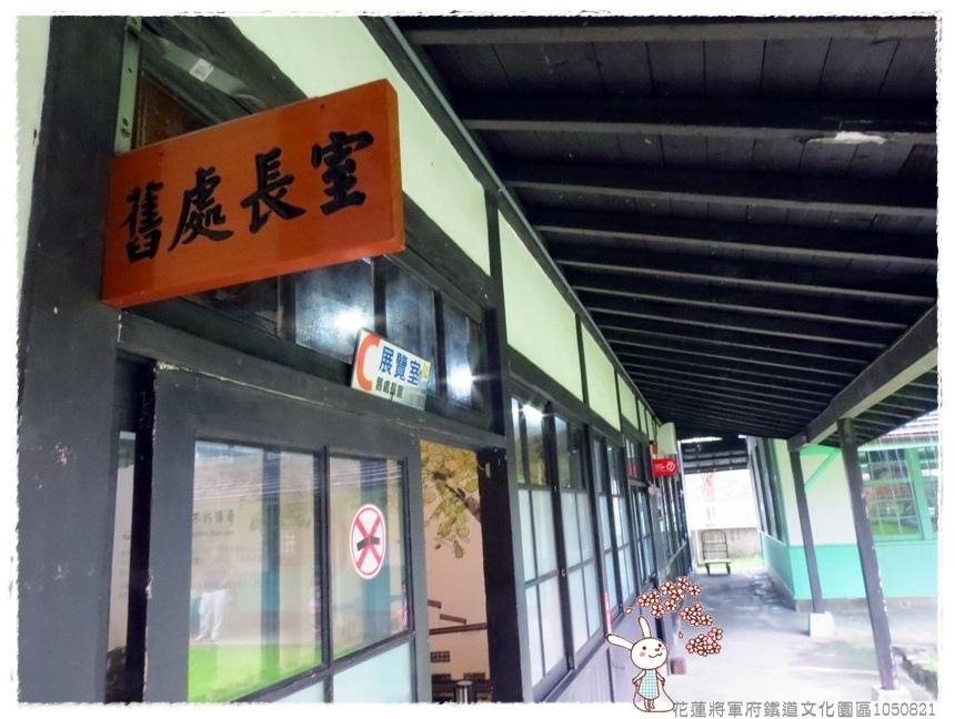 花蓮將軍府鐵道文化園區1050821IMG_0372.JPG