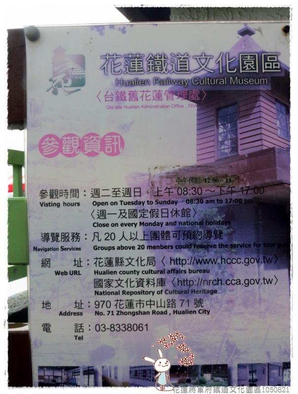 花蓮將軍府鐵道文化園區1050821IMG_0374.JPG