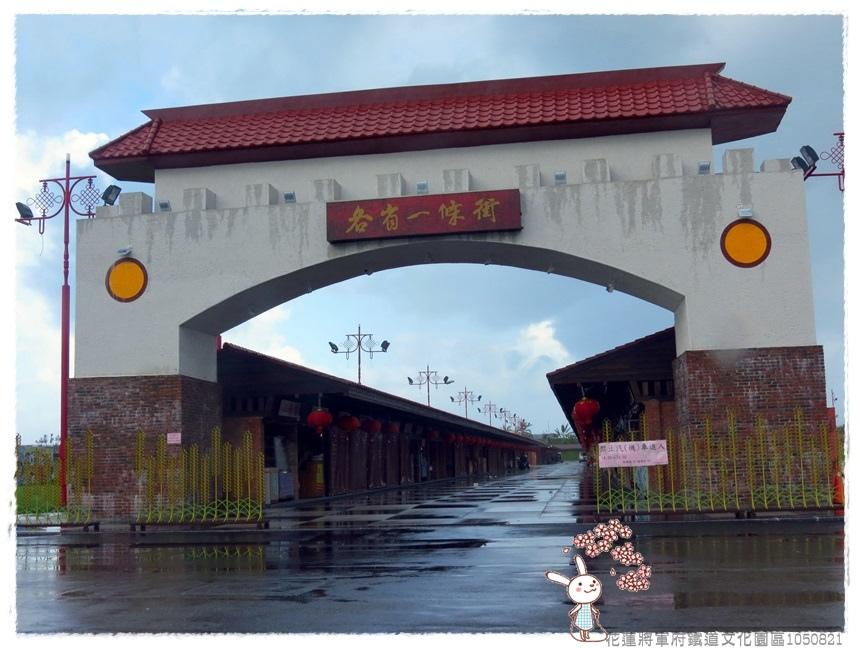 花蓮將軍府鐵道文化園區1050821IMG_0382.JPG