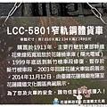花蓮將軍府鐵道文化園區1050821IMG_0387.JPG