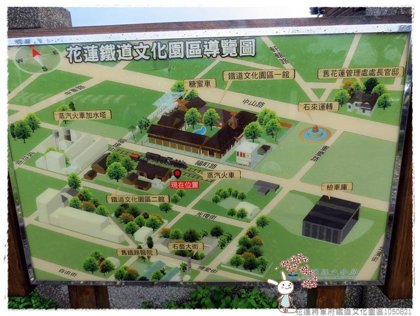 花蓮將軍府鐵道文化園區1050821IMG_0388.JPG