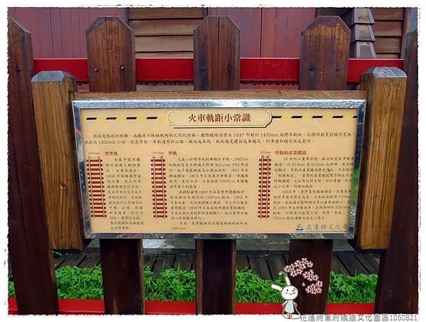 花蓮將軍府鐵道文化園區1050821IMG_0389.JPG