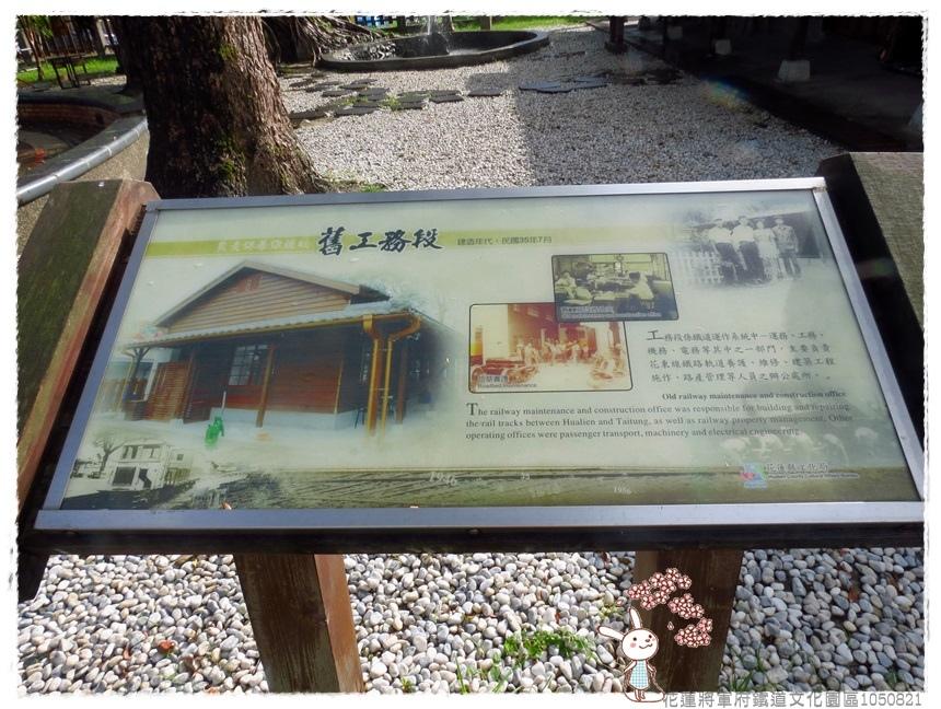 花蓮將軍府鐵道文化園區1050821IMG_0393.JPG
