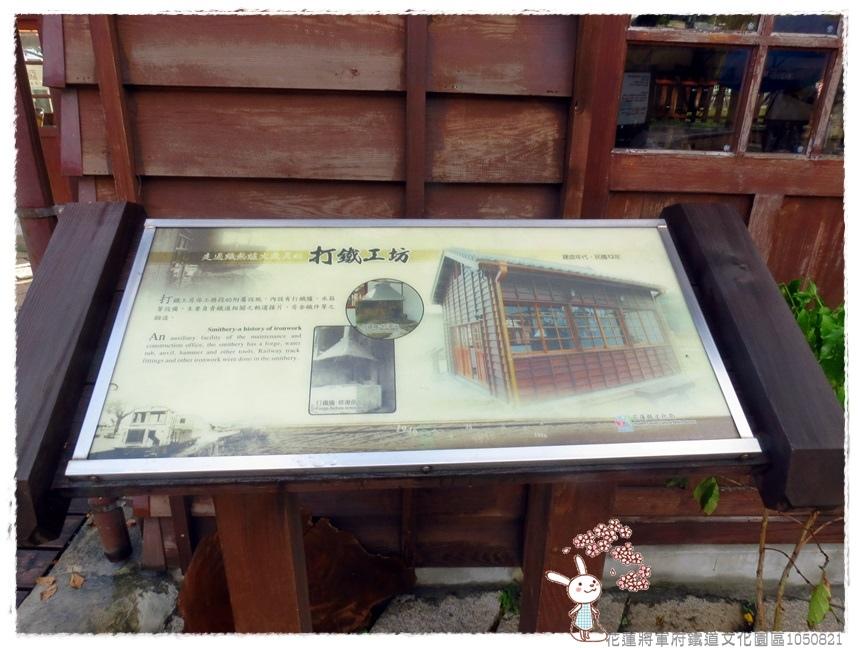 花蓮將軍府鐵道文化園區1050821IMG_0399.JPG